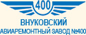 Внуковский авиаремонтный завод №400